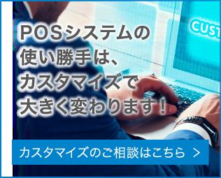 POSシステムの使い勝手は、カスタマイズで大きく変わります。カスタマイズのご相談はこちら。